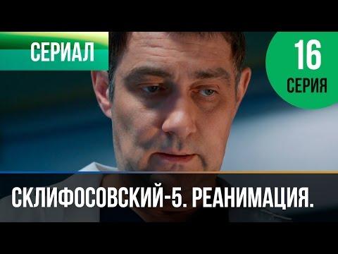 ▶️ Склифосовский Реанимация - 5 сезон 16 серия - Склиф - Мелодрама | Русские мелодрамы