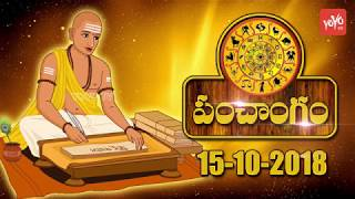 Panchangam in Telugu | Today Good Time And Bad Time | Monday | 15th October 2018