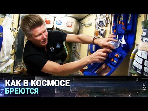 Как в космосе бреются