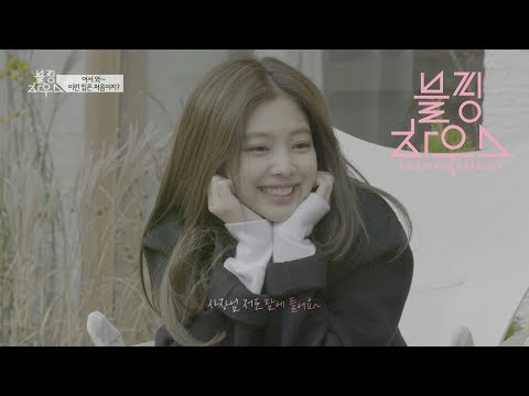 BLACKPINK - '블핑하우스 (BLACKPINK HOUSE)' EP.1-2
