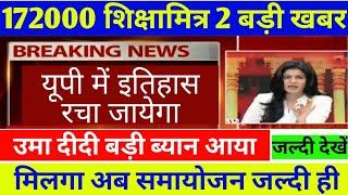 Up Sikshamitra latest news hindi/Sikshamitr News up today/18 जनवरी शिक्षामित्र खबर 2019
