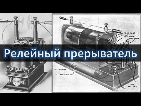 Прерыватель релейного типа, осциллятор Тесла и катушка Румкорфа