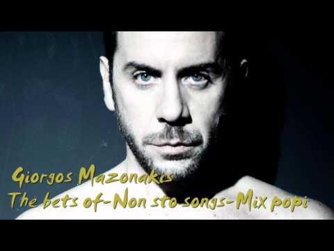♥ ΓΙΩΡΓΟΣ ΜΑΖΩΝΑΚΗΣ-ΟΙ ΚΑΛΥΤΕΡΕΣ ΕΠΙΤΥΧΙΕΣ- (POPI MIX)♥♥