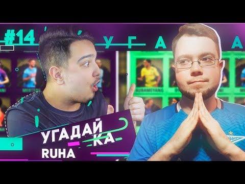 УГАДАЙ-КА 2.5 | RUHA
