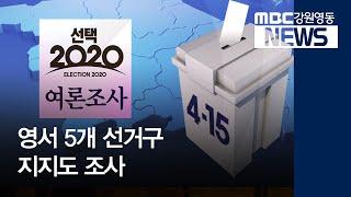 R)영서 5개 선거구 지지도 조사