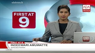Ada Derana First At 9.00 - English News (17.08.2017)