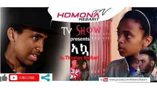 HDMONA - ኣኳ ብ ቶማስ መሓሪ Akua by Thomas Mehari - New Eritrean Comedy 2019