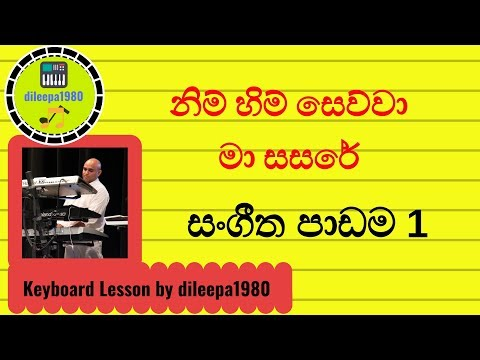 Nim Him Sewwa -organ Lesson By Dileepa-part 1 video