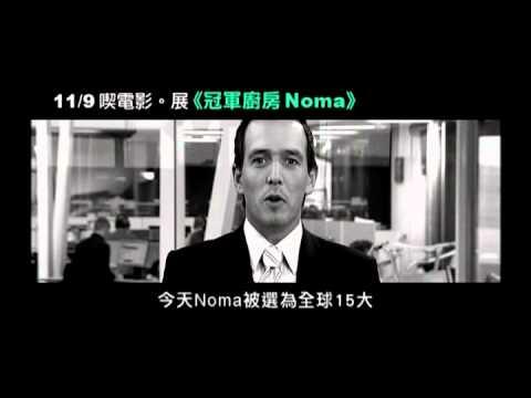 《冠軍廚房Noma》預告