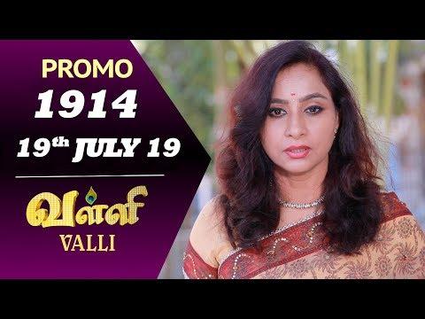 Valli Promo 19-07-2019 Sun Tv Serial Online