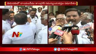 Clashes Between Congress Leaders at Party Executive Meeting in Tirupati | NTV