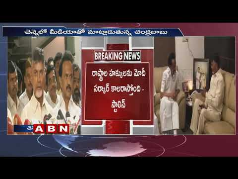 CM Chandrababu and Stalin speaks to Media after Meeting | Anti BJP Front