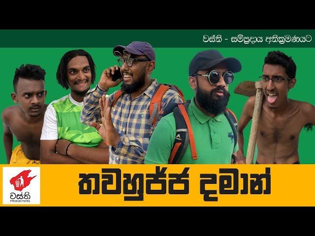 Thawahujja Daman - Wasthi Productions thumbnail