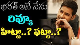 Bharath anu Nenu Review | Hit or Flop