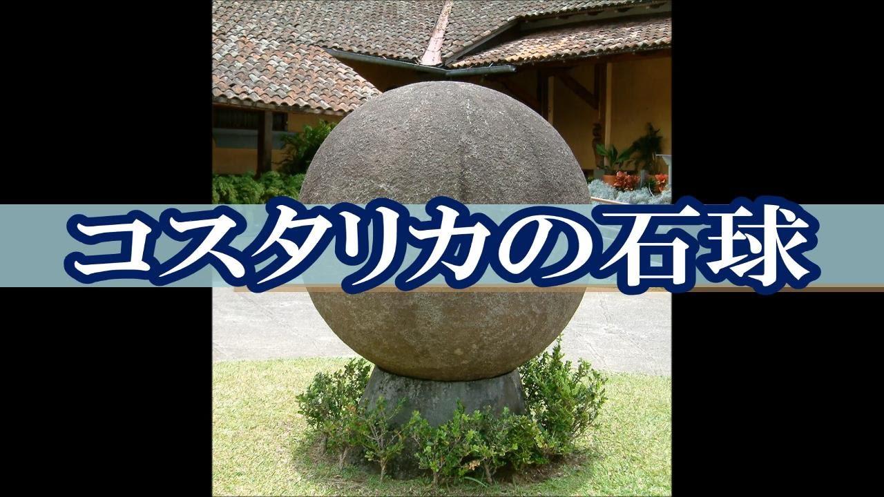コスタリカの石球の画像 p1_30