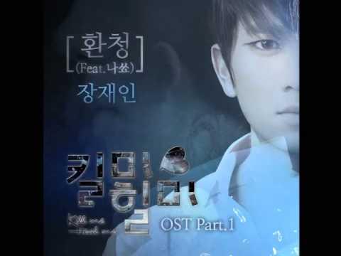 [Official]킬미 힐미 Kill Me Heal Me OST Part.1- 환청 Hallucination(Feat.나쑈 NaShow) - 장재인 Jang Jane