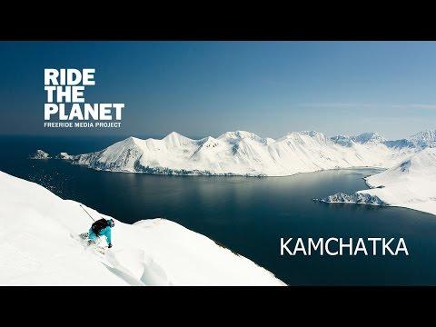 RideThePlanet: Kamchatka
