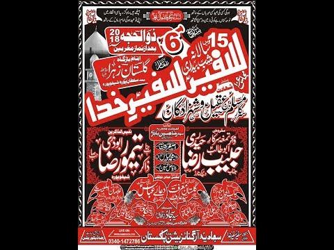 Live Majlis e Aza 6 Zuilhaj 2018 Imam Bargah Ghulistan e ZAHRA sa Sheikhupura (www.baabeaza.com)
