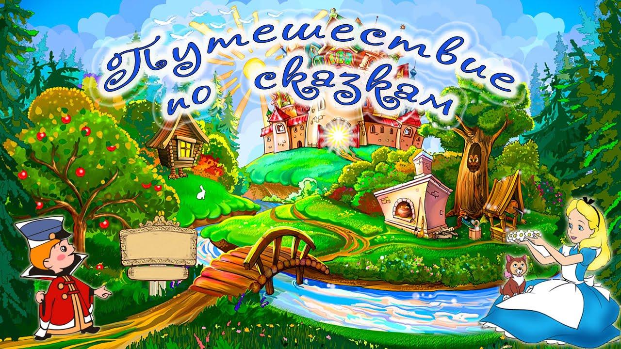 Сценарий выпуска в детском саду путешествие по сказкам