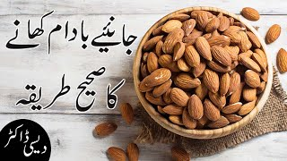 right way to eating alomonds for best health in urdu hindi | health tips in urdu hindi