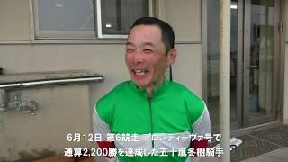 20190612五十嵐冬樹騎手2,200勝