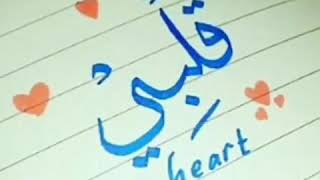 Kereeen Sholawat Cinta Melalui Kaligrafi Cinta Unt