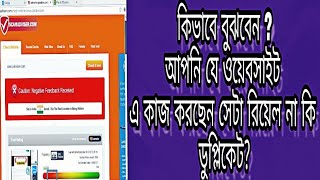 how to check the website is fake or real in bangla/বাংলা