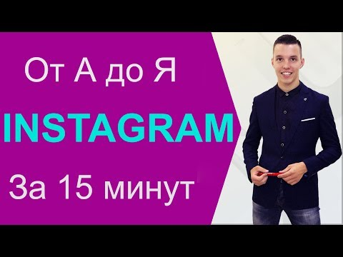 Реклама в Инстаграм 2018 от А до Я. Реклама Инстаграм за 15 минут.