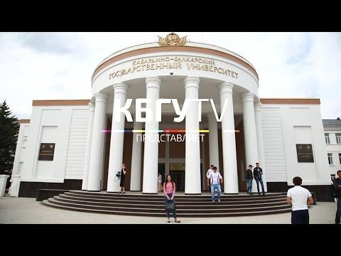КБГУ ТВ (17.10.2016): Мы университет
