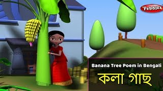 Banana Tree Song in Bengali | Bengali Rhymes For Children | Baby Rhymes Bengali | Bangla Kids Songs