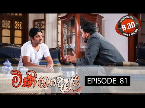 Minigandela | Episode 81 | Sirasa TV 01st October 2018 [HD]