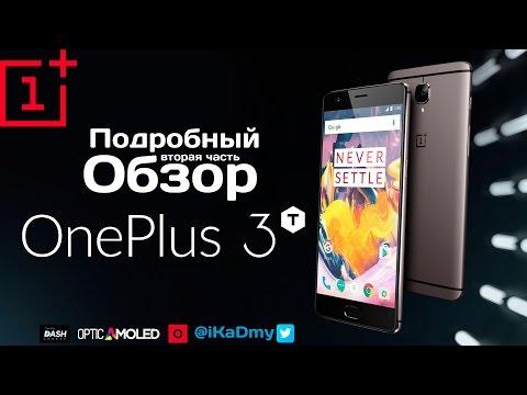 Обзор Oneplus 3T: Вторая часть