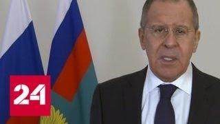 Лавров поздравил дипломатов с профессиональным праздником - Россия 24