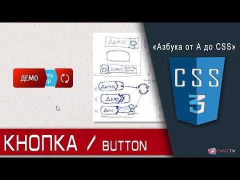 Анимированная КНОПКА на CSS / Button animation CSS3