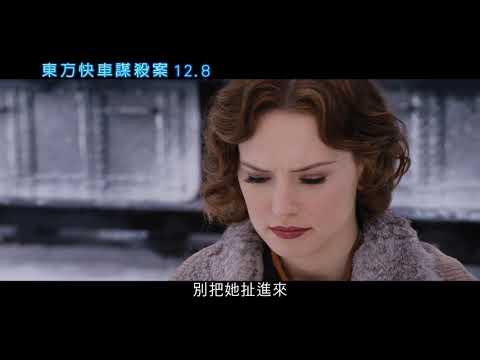 【東方快車謀殺案】30 TVC 曲折離奇篇
