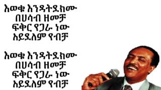 Tilahun Gessesse Sew New Yechekene - Ethiopian Music With Lyrics