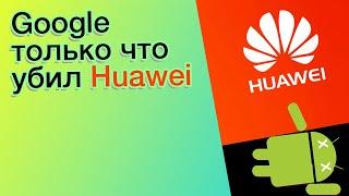 Google только что убил Huawei ! Первый ноутбук с складным экраном от Lenevo и другие новости