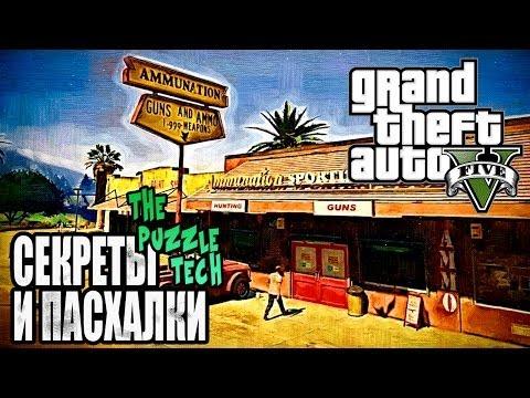 GTA 5 Секреты и Пасхалки №20 - Капитан Америка, Вайс Сити, сообщение от Rockstar [Easter Eggs]