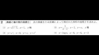 曲線とy軸の間の面積【高校数学Ⅲ】