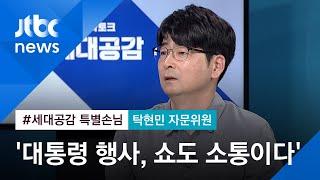 [세대공감 특별손님] '대통령 행사, 쇼도 소통이다'…탁현민 자문위원