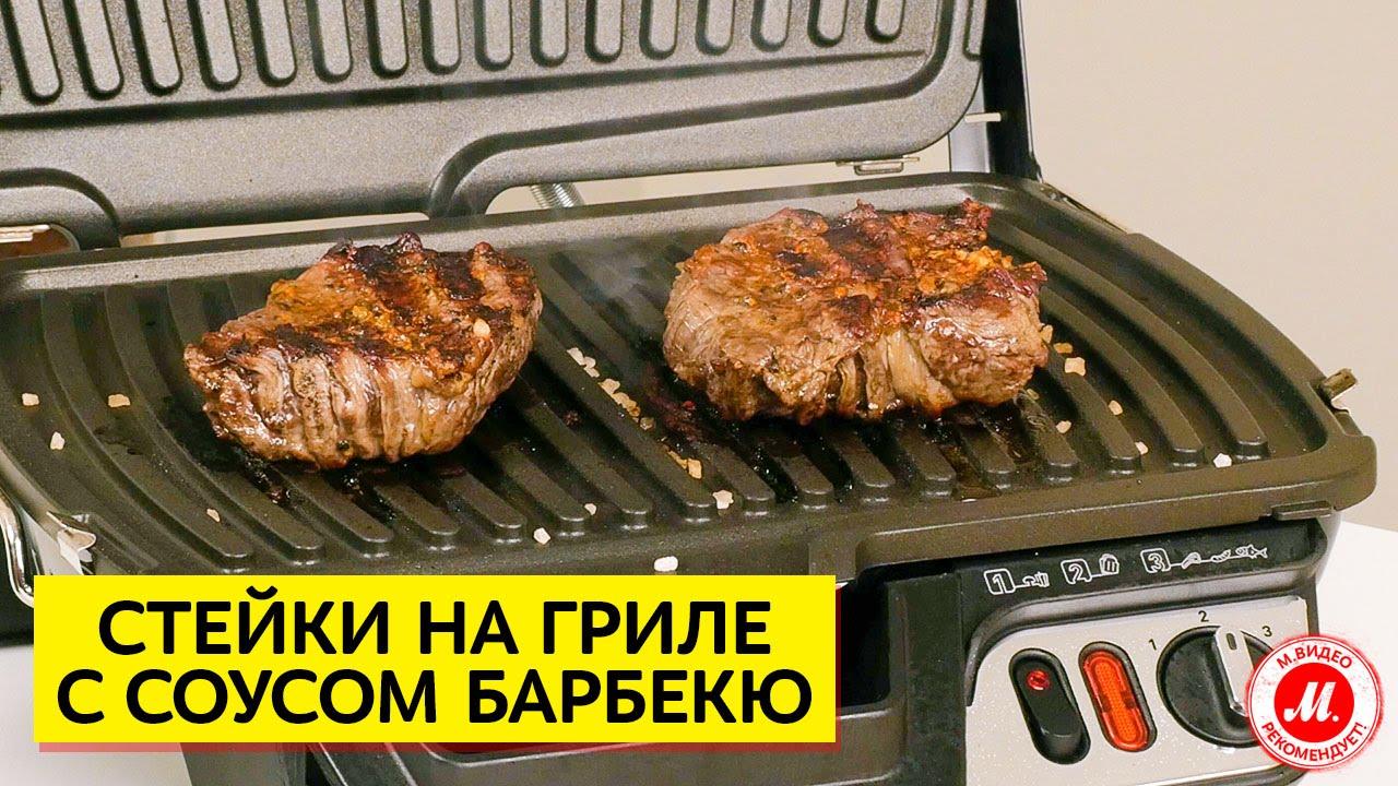 стейк из говядины сколько жарить на гриле