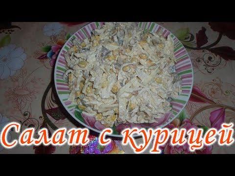 Салат с яичными блинчиками, курицей и кукурузой. Ну очень вкусно!