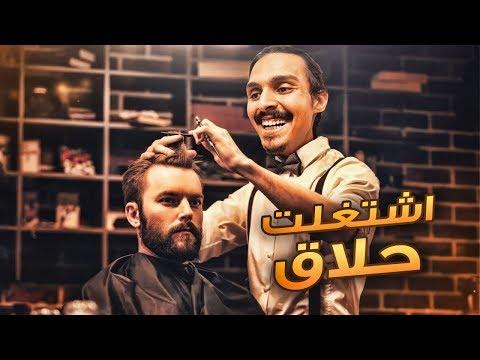 الحلاق احمد شو 😂🔥     Barber Shop