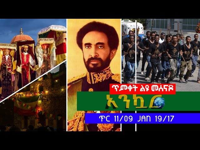 Ethiopia - Ankuar  - Ethiopian Daily News Digest (Timket Special) | January 20, 2017