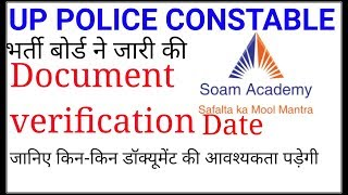 UP POLICE CONSTABLE Documents verification date 2018