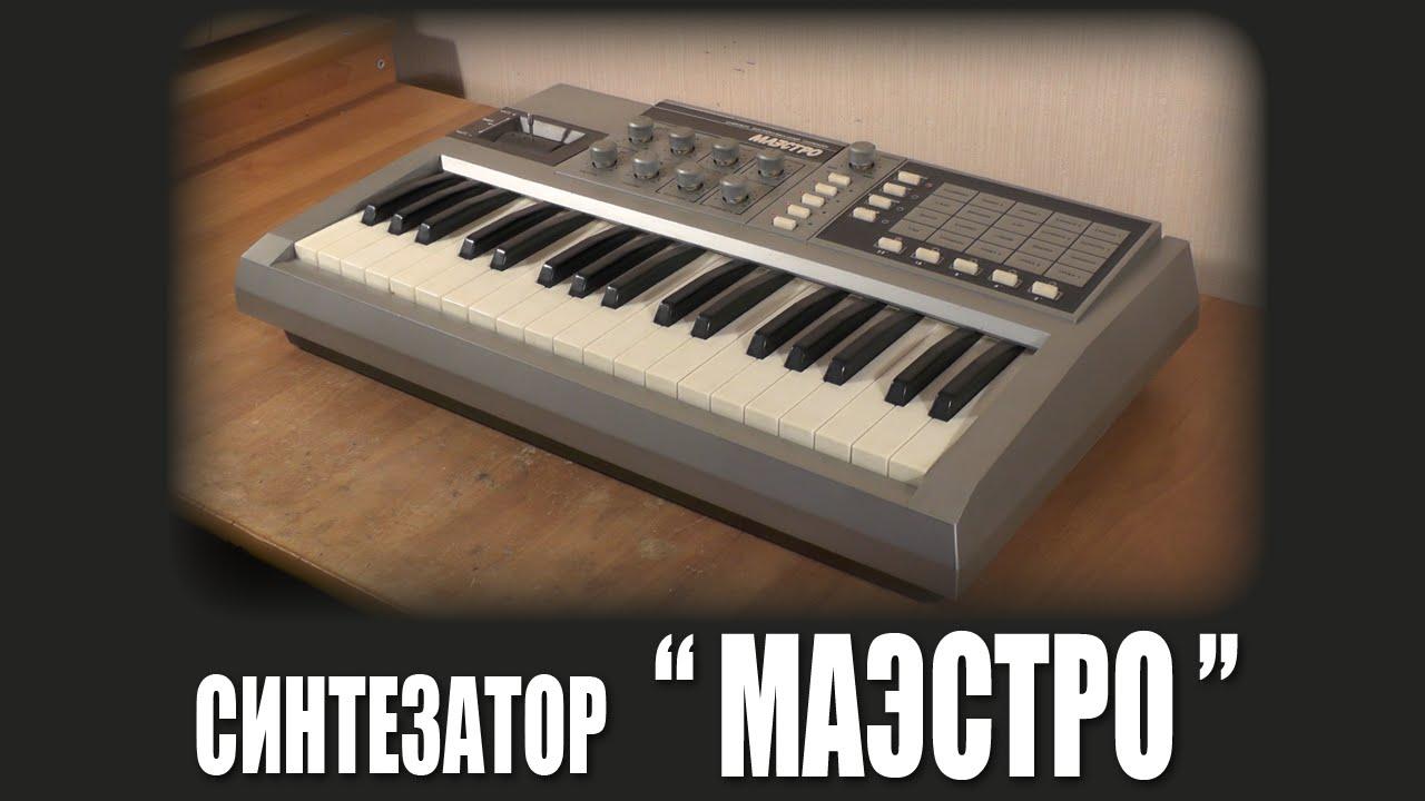 """Первое Включение: Синтезатор """"Маэстро"""""""