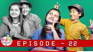 Neth FM - Digital - Episode 22