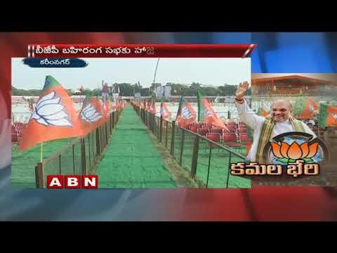 All set for  BJP Bharinga Sabha in Karimnagar | ABN Telugu