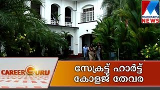 Sacred Heart College, Thevara | Manorama News | Career Guru