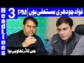 PMLN Demands Fawad Chaudhry S Resign Headlines 3 PM 13 October 2018 Dunya News mp3